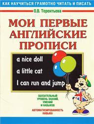 Мои первые английские прописи, Терентьева О.В., 2011