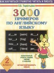 3000 примеров по английскому языку, 2 класс, Терентьева О.В., 2007