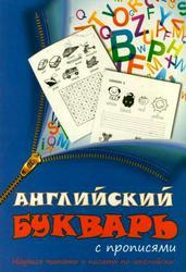 Английский букварь с прописями, 2012