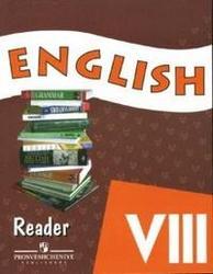 Английский язык, Книга для чтения, 8 класс, Афанасьева О.В., 2010