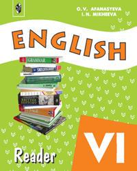 Английский язык, Книга для чтения, 6 класс, Афанасьева О.В., 2012