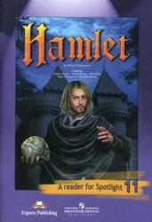 Английский язык, Книга для чтения, 11 класс, Гамлет, Английский в фокусе, Афанасьева О.В., 2011