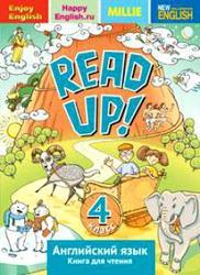 Английский язык, Read up, Почитай, Книга для чтения, 4 класс, Костюк Е.В., Крайнева И.В., 2013