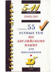 55 устных тем по английскому языку для школьников, 5-11 класс, Журина Т.Ю., 2011