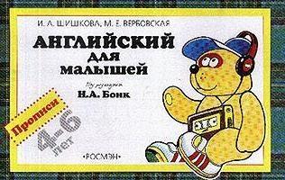 Английский для малышей - Прописи - Шишкова И.А., Вербовская М.Е. - Под. ред. Бонк Н.А.