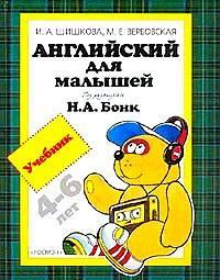 Английский для малышей - Учебник - Шишкова И.А., Вербовская М.Е. - Под. ред. Бонк Н.А.