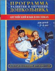 Английский язык в песенках - Бурова И.И., Буров А.В.