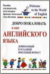 Добро пожаловать в мир английского языка - Басик Т.А.