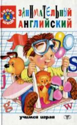 Занимательный английский для детей - Сказки, загадки, увлекательные истории - Кулиш В.Г.