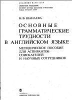 Основные грамматические трудности в английском языке - Шанаева Н.В.