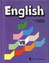 Английский язык, 7 класс, Афанасьева О.В., Михеева И.В., 2000