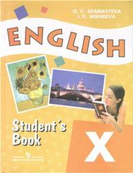 Английский язык, 10 класс, Афанасьева О.В., Михеева И.В., 2006