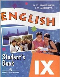 Английский язык, 9 класс, Афанасьева О.В., Михеева И.В., 2007