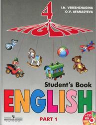 Английский язык, 4 класс, Student s Book, Часть 1, Верещагина И.Н., Афанасьева О.В., 2012