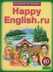 Английский язык, Счастливый английский.ру, Happy English.ru, 10 класс, Кауфман К.И., Кауфман М.Ю., 2010