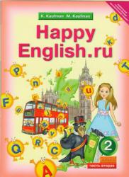 Английский язык, 2 класс, Счастливый английский.ру, Happy English.ru, Часть 2, Кауфман К.И., Кауфман М.Ю., 2010