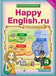 Английский язык, 4 класс, Счастливый английский.ру, Happy English.ru, Часть 1, Кауфман К.И., Кауфман М.Ю., 2012