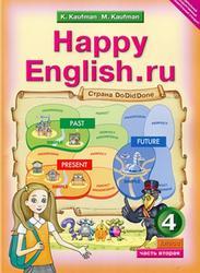 Английский язык, 4 класс, Счастливый английский.ру, Happy English.ru, Часть 2, Кауфман К.И., Кауфман М.Ю., 2012
