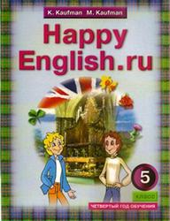 Английский язык, 5 класс, Счастливый английский.ру, Happy English.ru, Кауфман К.И., Кауфман М.Ю., 2010