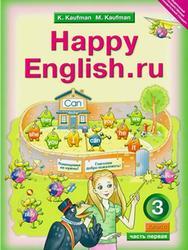 Английский язык, 3 класс, Счастливый английский.ру, Happy English.ru, Часть 1, Кауфман К.И., Кауфман М.Ю., 2012