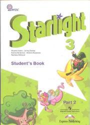 Английский язык, 3 класс, Звёздный английский, Часть 2, Баранова К., Дули Д., 2011