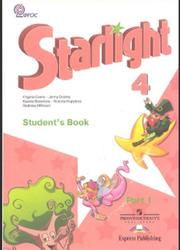 Английский язык, 4 класс, Звёздный английский, Часть 1, Баранова К., Дули Д., 2011