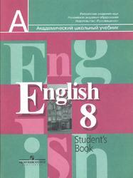 Английский язык, 8 класс, Кузовлев В.П., Лапа Н.М., Перегудова Э.Ш., 2010