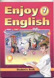 Английский язык, 7 класс, Enjoy English, Биболетова М.З., 2012