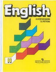 Английский язык, 2 класс, Верещагина И.Н., Притыкина Т.А., 2013