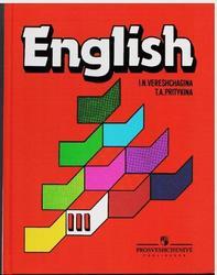 Английский язык, 3 класс, Верещагина И.Н., Притыкина Т.А., 2012