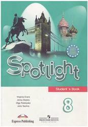 Английский язык, 8 класс, Английский в фокусе, Spotlight 8, Students Book, Ваулина Ю.Е., Эванс В., Дули Д., Подоляко О.Е., 2010