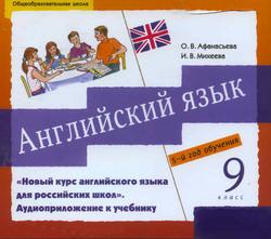 Английский язык, 9 класс, Аудиокурс MP3, Афанасьева О.В., Михеева И.В.