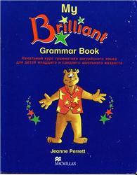 My brilliant grammar book, Начальный курс грамматики английского языка, Perrett J.