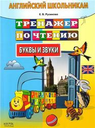 Английский школьникам, Тренажер по чтению, Буквы и звуки, Русинова Е.В.