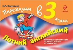 Летний английский, 3 класс, Вакуленко Н.Л., 2013