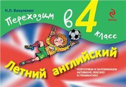 Летний английский, 4 класс, Вакуленко Н.Л., 2013