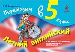 Летний английский, 5 класс, Вакуленко Н.Л., 2013