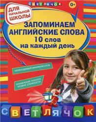 Светлячок, Запоминаем английские слова, 10 слов на каждый день, Вакуленко Н.Л., Варавина К.В., 2013