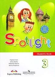 Английский язык, 3 класс, Английский в фокусе, Spotlight 3, Students Book, Быкова Н.И., Дули Д., Поспелова М.Д., Эванс В., 2012