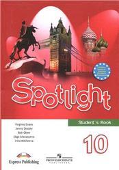Английский язык, 10 класс, Английский в фокусе, Spotlight 10, Students Book, Афанасьева О.В., Дули Д., Михеева И.В., 2011