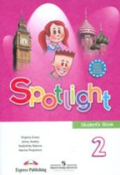 Английский язык, 2 класс, Английский в фокусе, Spotlight 2, Students Book, Дули Д., Быкова Н.И., 2010