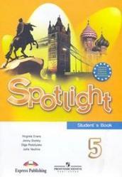 Английский язык, 5 класс, Английский в фокусе, Spotlight 5, Students Book, Ваулина Ю.Е., Дули Д., Подоляко О.Е., 2010