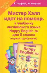 Мистер Хэлп идет на помощь, Happy English.ru, 5 класс, Счастливый английский.ру, Кауфман К.И., Кауфман М.Ю., 2009