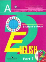 Английский язык, 2 класс, Часть 1, Кузовлев В.П., Перегудова Э.Ш., 2011