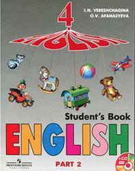 Английский язык, 4 класс, Student s Book, Часть 2, Верещагина, Афанасьева, 2012