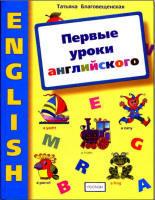 Первые уроки английского - Книга для занятий с дошкольниками - Благовещенская Т.А.
