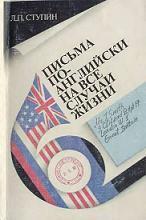 Письма по-английски на все случаи жизни - Ступин Л.П.