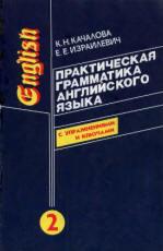 Практическая грамматика английского языка - Том 2 - Ключи и упражнения - Качалова К.Н., Израилевич Е.Е.