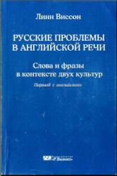 Русские проблемы в английской речи - Слова и фразы в контексте двух культур - Виссон Л.