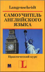 Самоучитель английского языка, Практический курс, Аудиокурс MP3, Хофманн Х.Г., 2004